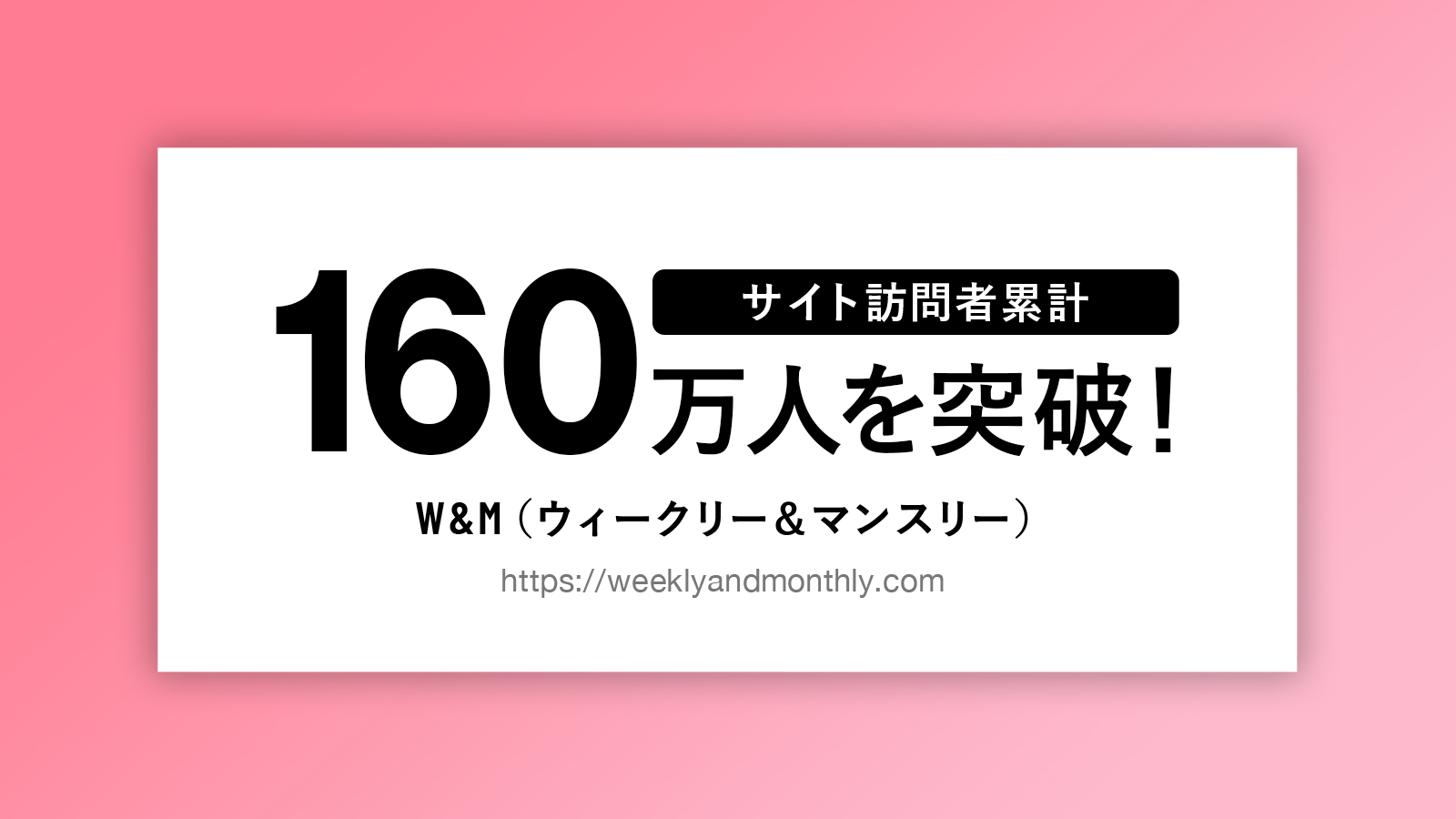 【PR】W&M(ウィークリー &マンスリー) サイト訪問者累計160万人を突破!