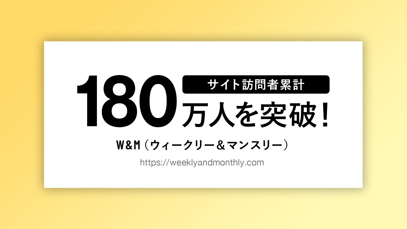 【PR】W&M(ウィークリー &マンスリー) サイト訪問者累計180万人を突破!