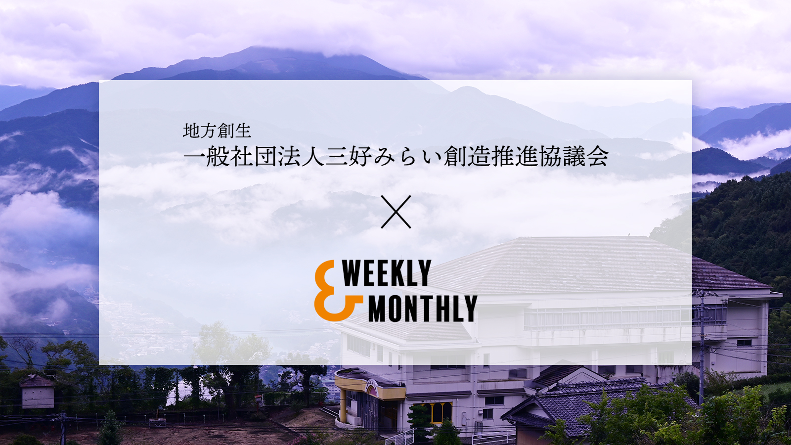 【PR】Weekly&Monthly株式会社、一般社団法人 三好みらい創造推進協議会と業務提携開始!徳島県 三好市のテレワーク・移住促進プロモーションを強化へ