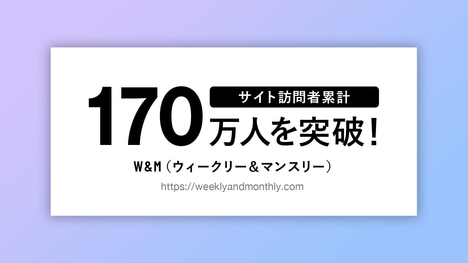 【PR】W&M(ウィークリー &マンスリー) サイト訪問者累計170万人を突破!