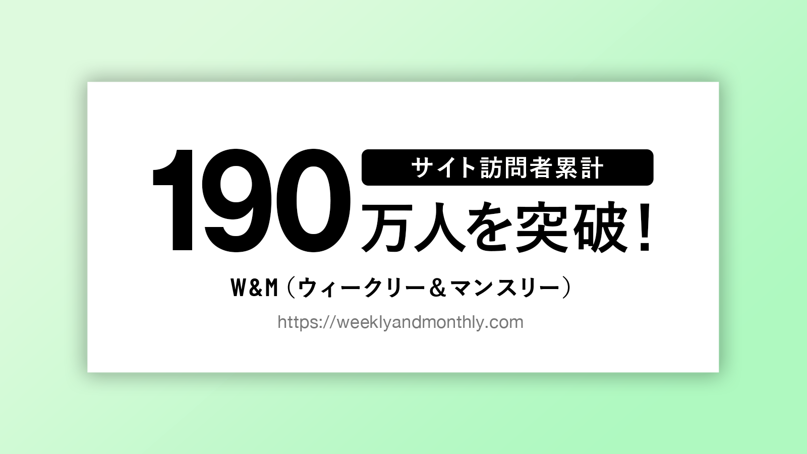 【PR】W&M(ウィークリー &マンスリー) サイト訪問者累計190万人を突破!