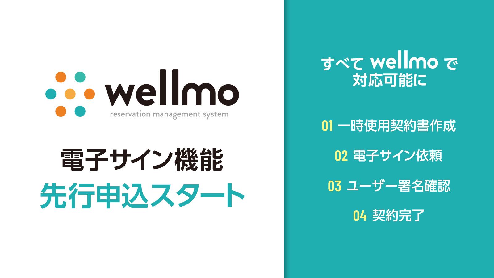 【PR】利用申込 先行受付スタート!wellmo『電子サイン』機能 9月13日(月)リリース